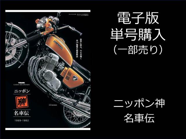 雑誌電子版 ニッポン神名車伝