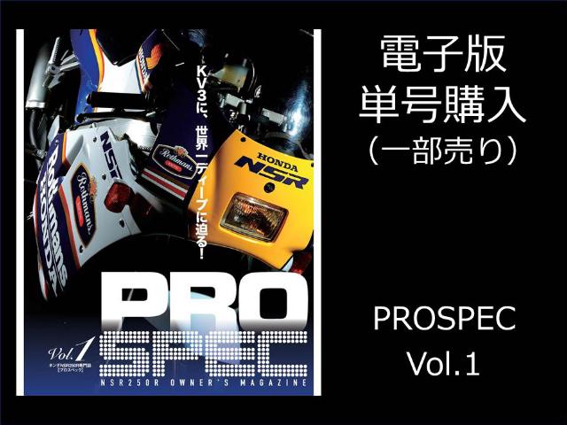 雑誌電子版 PROSPEC Vol.1