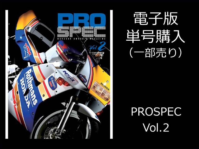 雑誌電子版 PROSPEC Vol.2