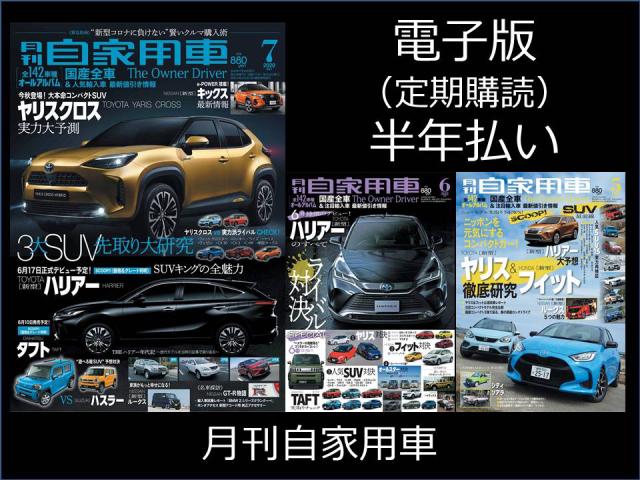 雑誌電子版 月刊自家用車 半年定期購読