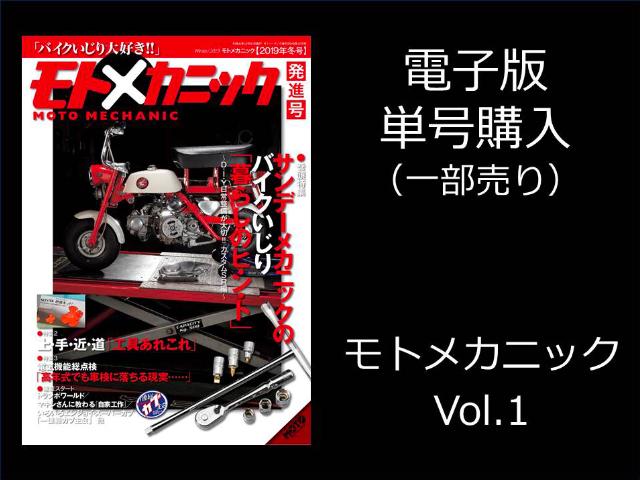 雑誌電子版 モトメカニック vol.1