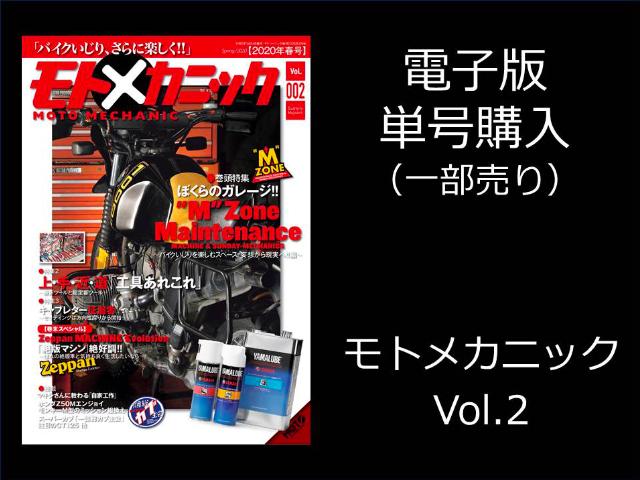 雑誌電子版 モトメカニック vol.2