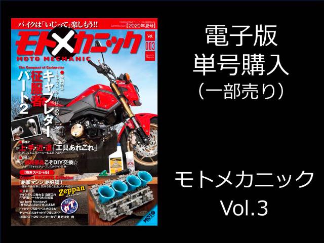 雑誌電子版 モトメカニック vol.3