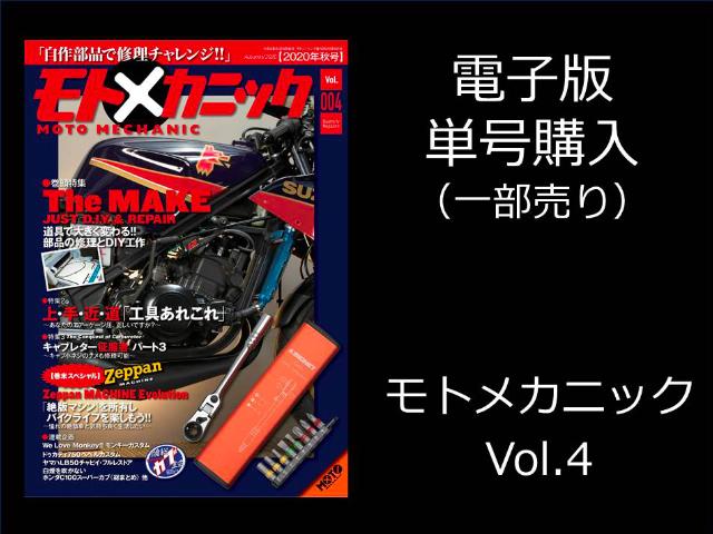雑誌電子版 モトメカニック vol.4