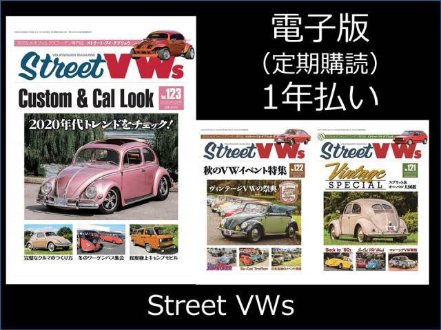 雑誌電子版 Street VWs 年間払い定期