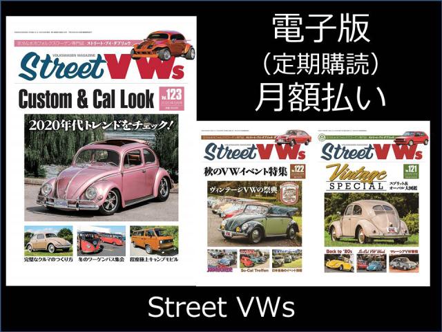 雑誌電子版 Street VWs 月額払定期