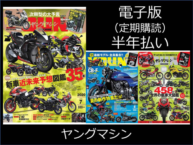 雑誌電子版 ヤングマシン 半年定期購読