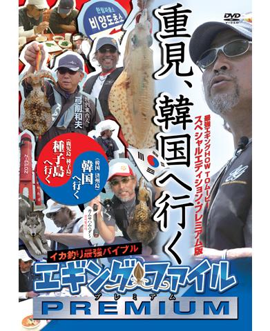 重見典宏DVD「エギングファイル・プレミアム」