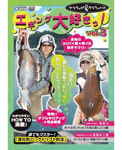ヤマラッピ&タマちゃんのエギング大好きっ! vol.3