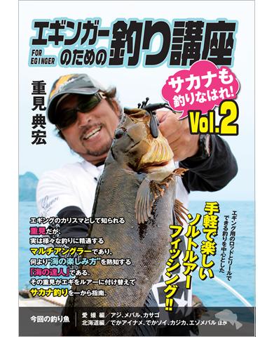 重見典宏・エギンガーのための釣り講座Vol.2