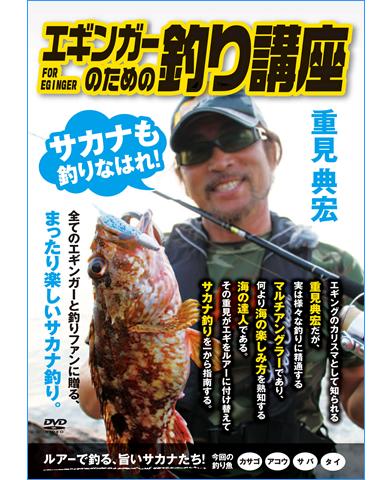 重見典宏・エギンガーのための釣り講座