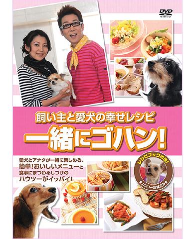 DVD 飼い主と愛犬の幸せレシピ 一緒にゴハン!