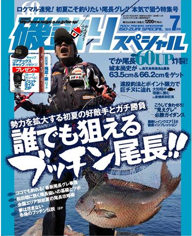 磯釣りスペシャル2012年7月号