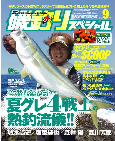 磯釣りスペシャル2012年9月号