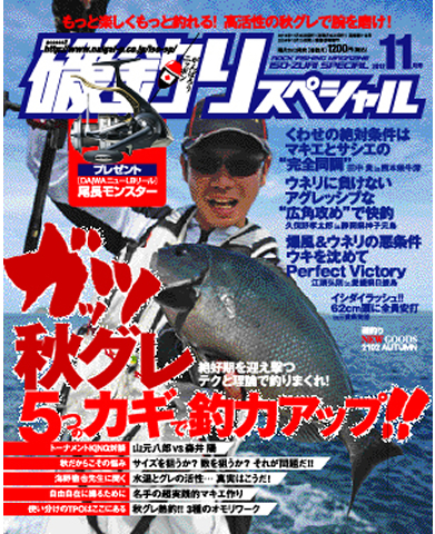 磯釣りスペシャル2012年11月号