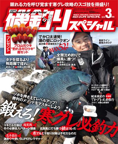 磯釣りスペシャル2013年3月号
