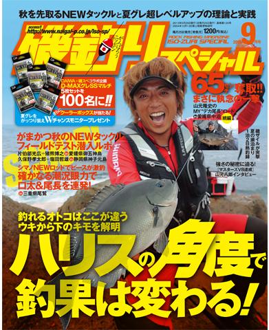 磯釣りスペシャル2013年9月号