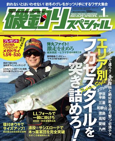磯釣りスペシャル2014年1月号