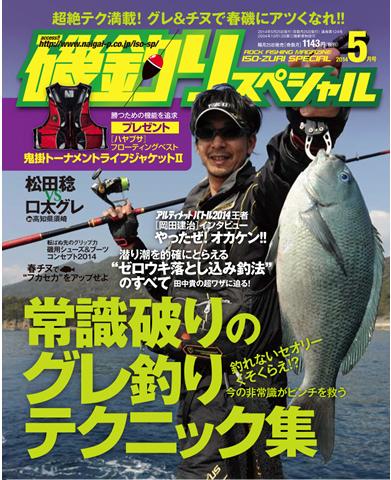 磯釣りスペシャル2014年5月号