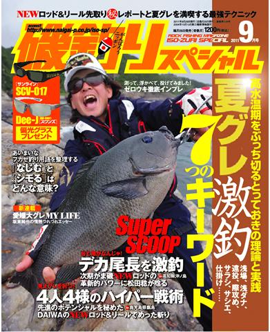 磯釣りスペシャル2011年9月号