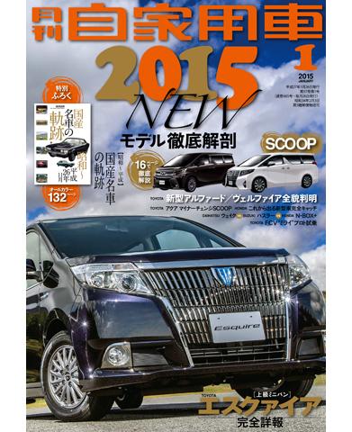 月刊自家用車2015年1月号