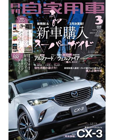 月刊自家用車2015年3月号