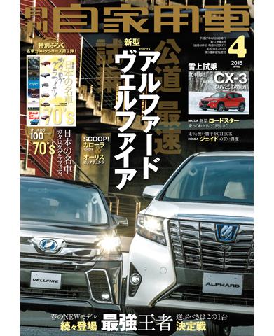 月刊自家用車2015年4月号