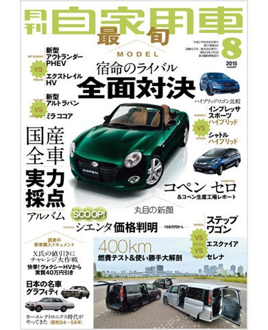 月刊自家用車2015年8月号