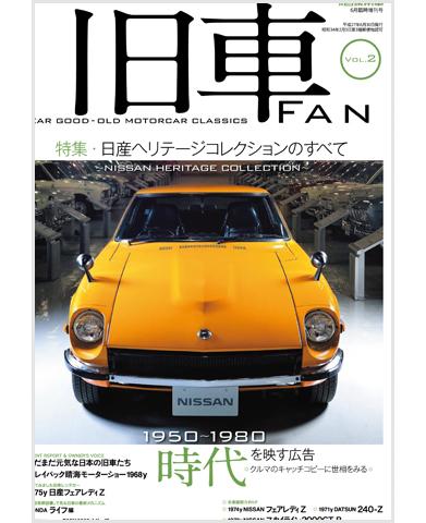 月刊自家用車6月号臨時増刊「旧車FAN Vol.2」