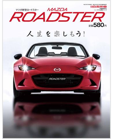 月刊自家用車7月号臨時増刊「マツダ新型ロードスター」