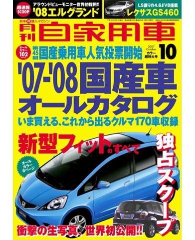 自家用車2007年10月号