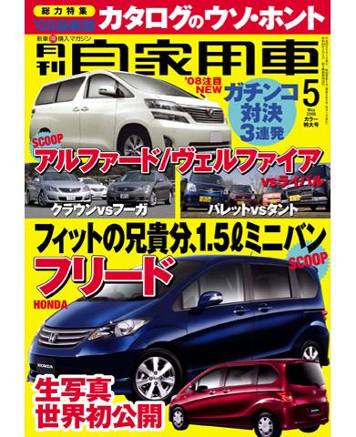 自家用車2008年5月号