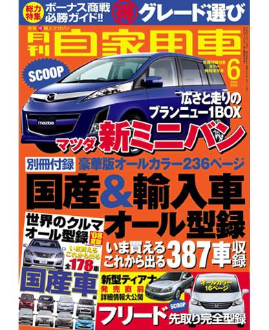 自家用車2008年6月号