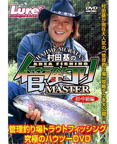 管釣りマスター