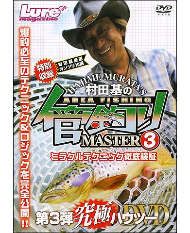 管釣りマスター3