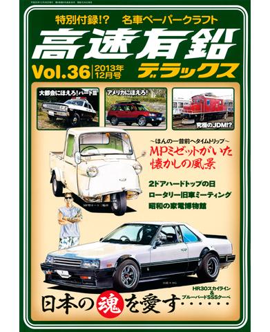 高速有鉛デラックス Vol.36