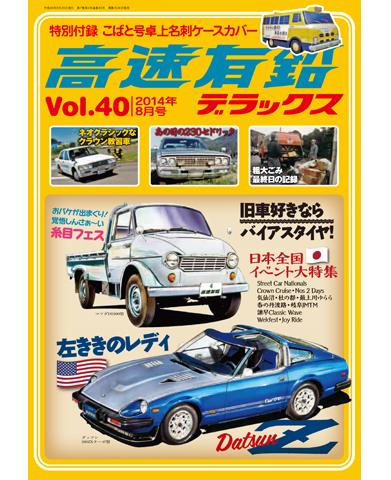 高速有鉛デラックス Vol.40
