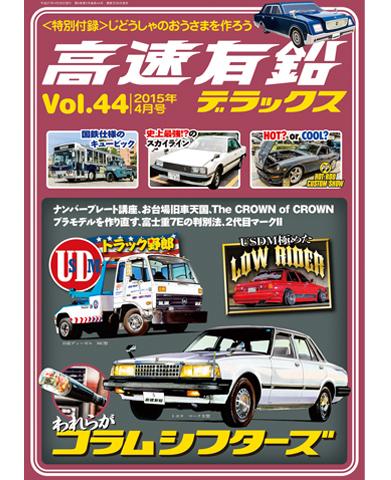 高速有鉛デラックス Vol.44