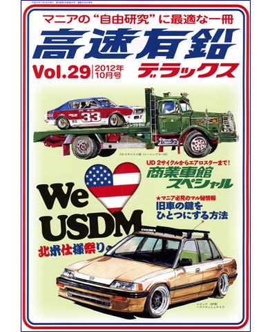 高速有鉛デラックス Vol.29