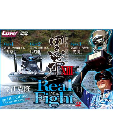 今江克隆 黒帯XIII Real Fight シーズン2[上]
