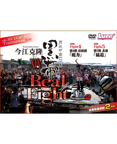 今江克隆 黒帯XIV Real Fight シーズン2[下]