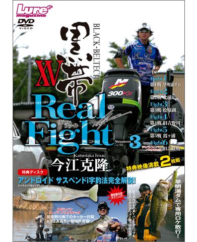 今江克隆 黒帯15XV Real Fight シーズン3