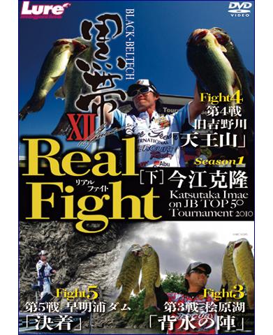 今江克隆 黒帯XII Real Fight[下]