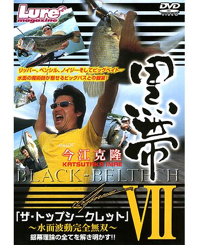黒帯VII