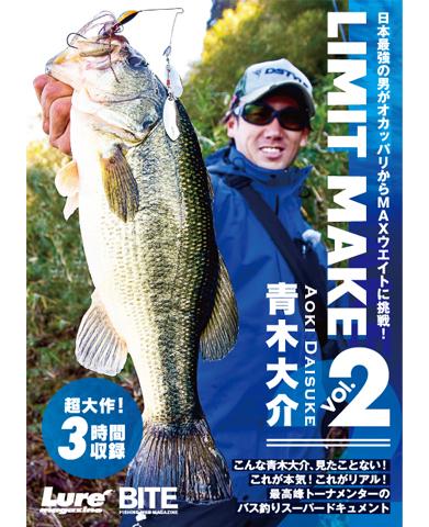 青木大介DVD「LIMIT MAKE(リミットメイク)  Vol.2」
