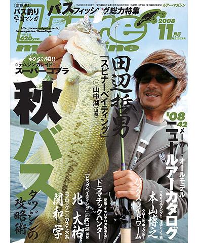 ルアーマガジン2008年11月号