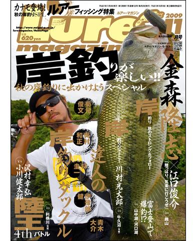ルアーマガジン2009年11月号