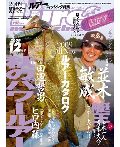 ルアーマガジン2009年12月号