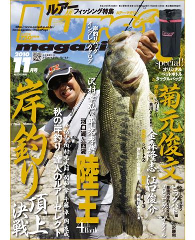 ルアーマガジン2010年11月号