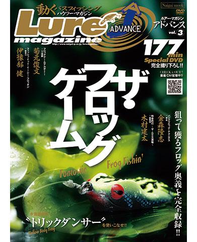 Naigai Mook ルアーマガジンアドバンスvol.3 ザ・フロッグゲーム